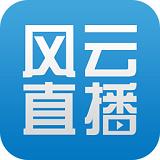 风云直播安卓版|风云直播手机版 v5.5.3最新版