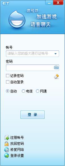 ET语音电脑版