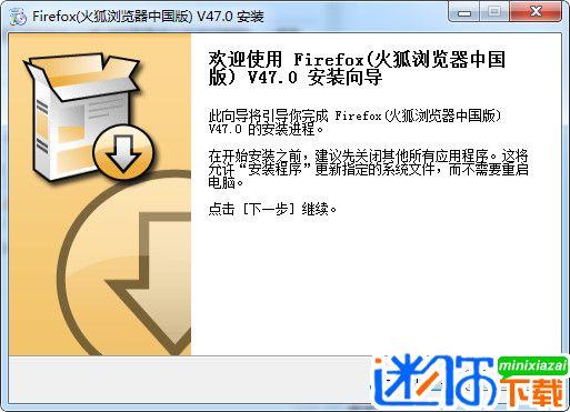 火狐浏览器中国版