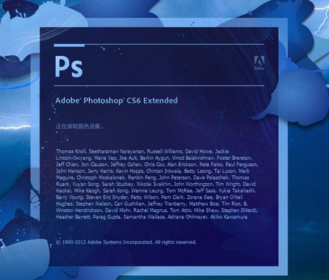 photoshop cs6 破解版