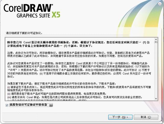 coreldraw x5破解版免费下载