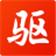 驱动精灵万能网卡版下载 v9.61.3708.3054官方版