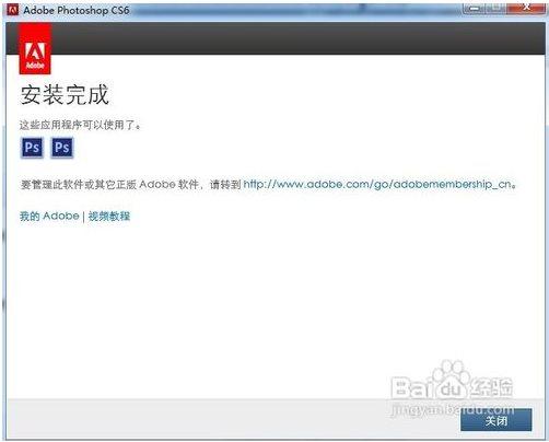 PhotoShop CS6安装破解教程
