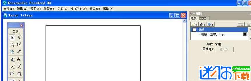 FreeHand MX中文版 附序列号