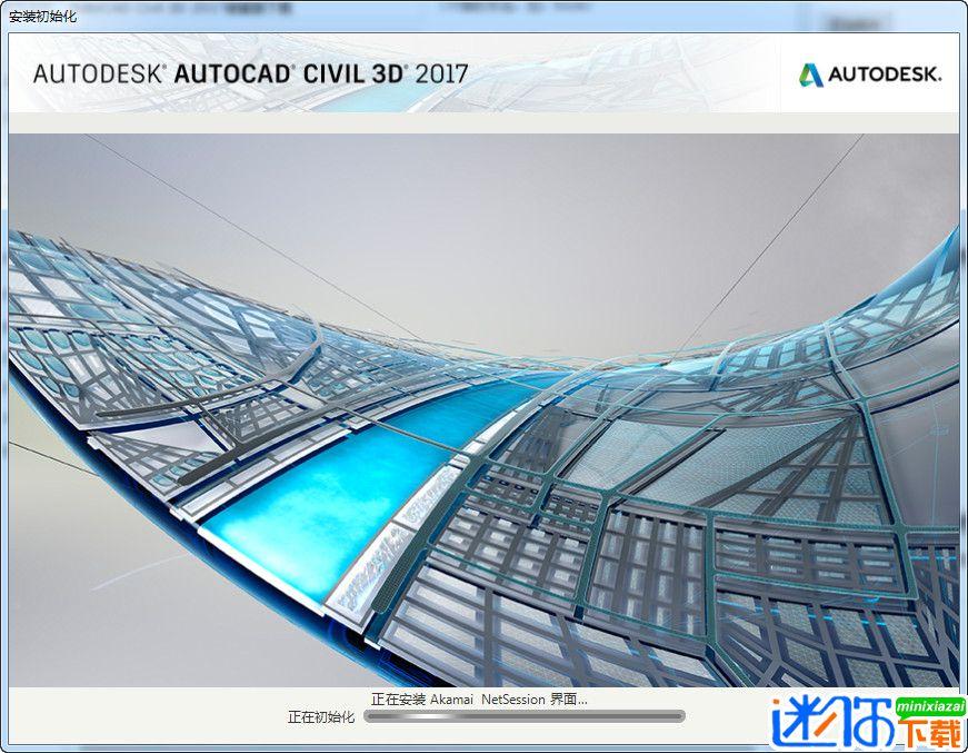 AutoCAD Civil 3D 2017破解版