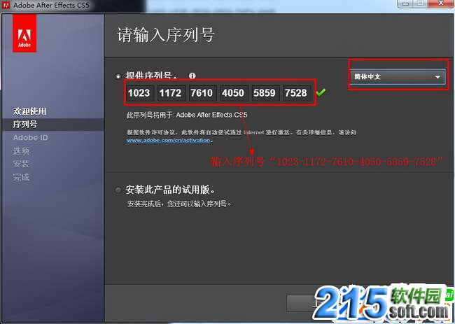 adobe after effects cs5【AE CS5】中文破解版安装图文教程、破解注册方法图五