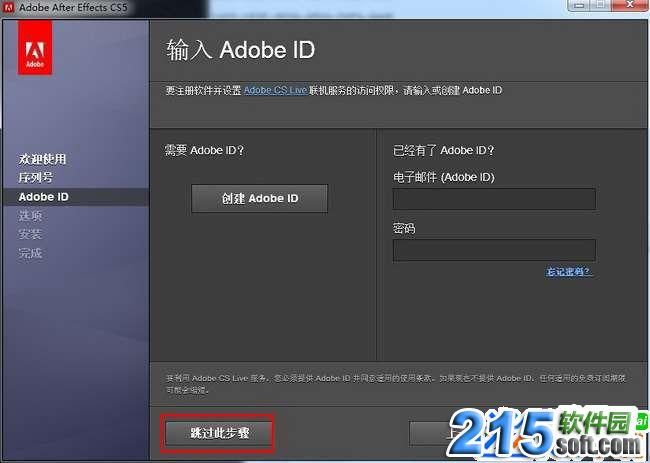 adobe after effects cs5【AE CS5】中文破解版安装图文教程、破解注册方法图六
