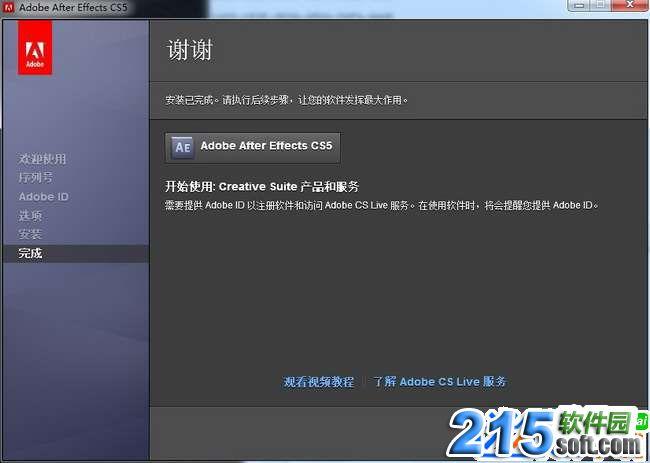 adobe after effects cs5【AE CS5】中文破解版安装图文教程、破解注册方法图九