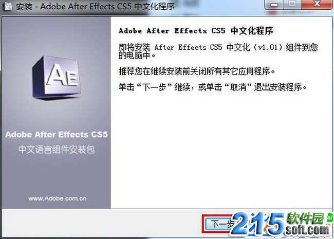 adobe after effects cs5【AE CS5】中文破解版安装图文教程、破解注册方法图十一
