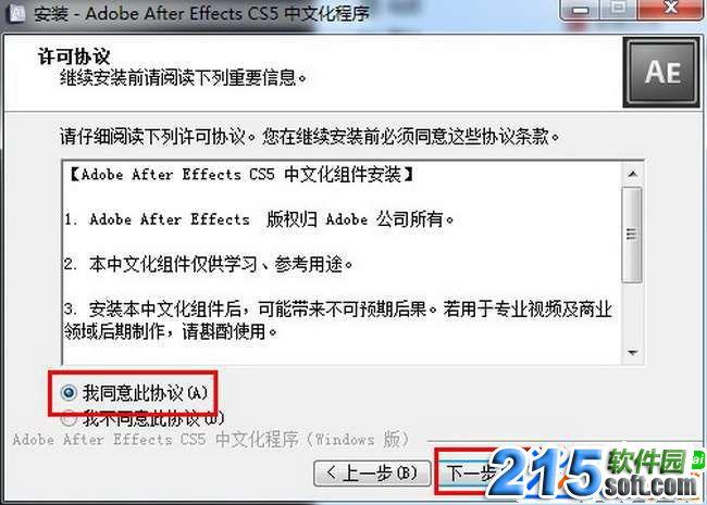 adobe after effects cs5【AE CS5】中文破解版安装图文教程、破解注册方法图十二