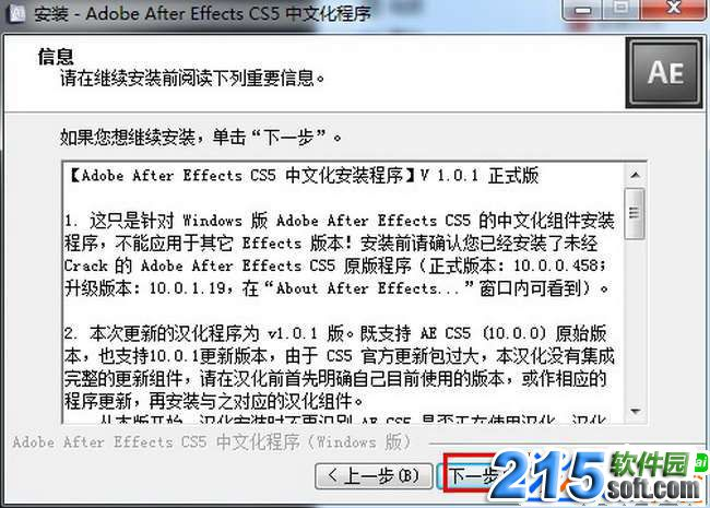 adobe after effects cs5【AE CS5】中文破解版安装图文教程、破解注册方法图十三