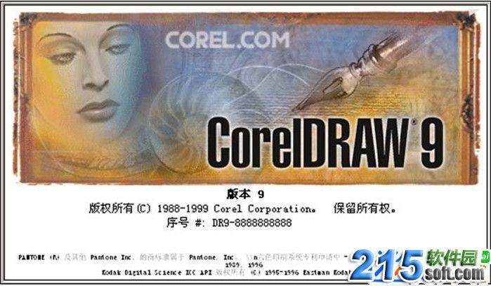 coreldraw9简体中文破解版