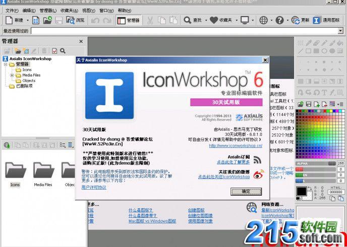 axialis iconworkshop 破解版