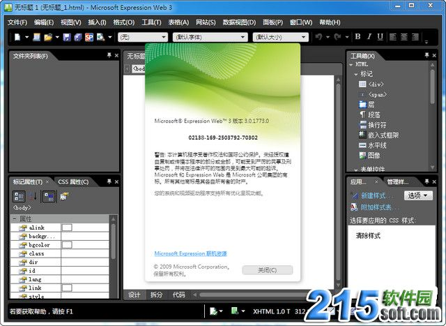 Microsoft Expression Studio 3破解