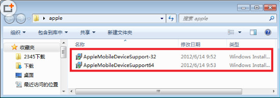 Apple Mobile Device苹果手机驱动