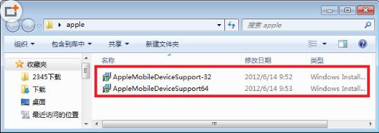 Apple Mobile Device苹果手机驱动