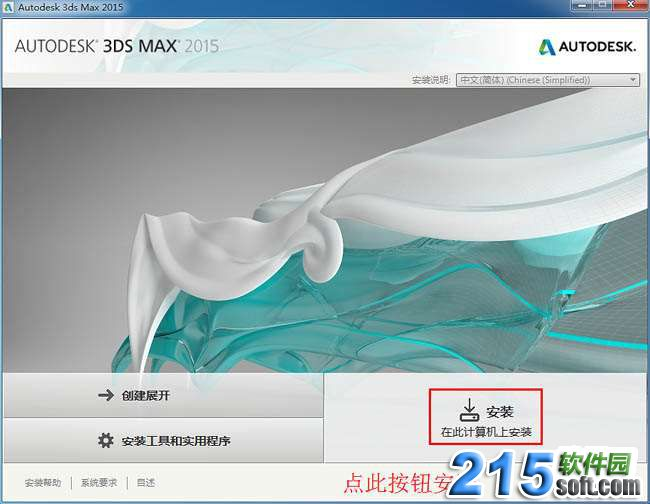 3dmax2015中文/英文版官方破解(64位)免费下载【附注册机】