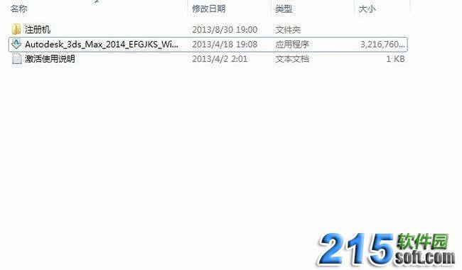 3dmax2014中文版