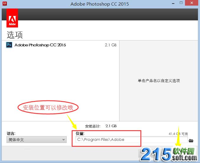 Adobe Photoshop CC 2015安装激活教程(附序列号)