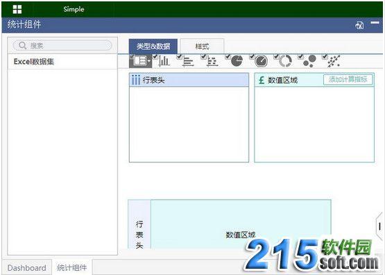 FineExcel(excel数据分析软件)