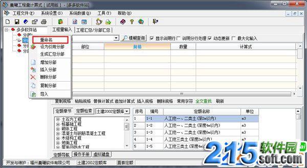 晨曦工程量计算式软件