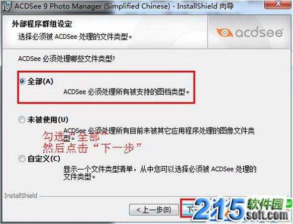 ACDSee9.0中文版安装教程