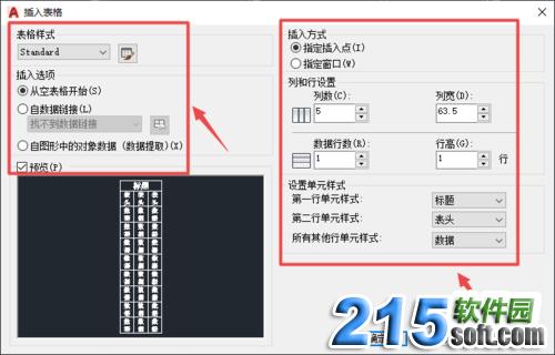 AutoCAD2020如何画表格