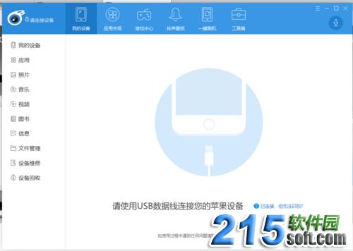 新版itools 4.0下载安装图文教程