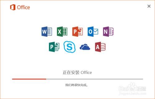 Office2016安装教程