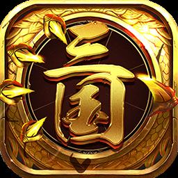 龙回三国v1.10.1.573安卓版