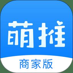 萌推商家入驻平台v1.3.1