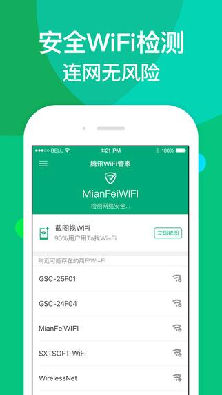 腾讯wifi管家2.2密码查看版本
