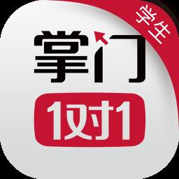 掌门一对一辅导客户端学生版v4.8.0安卓版
